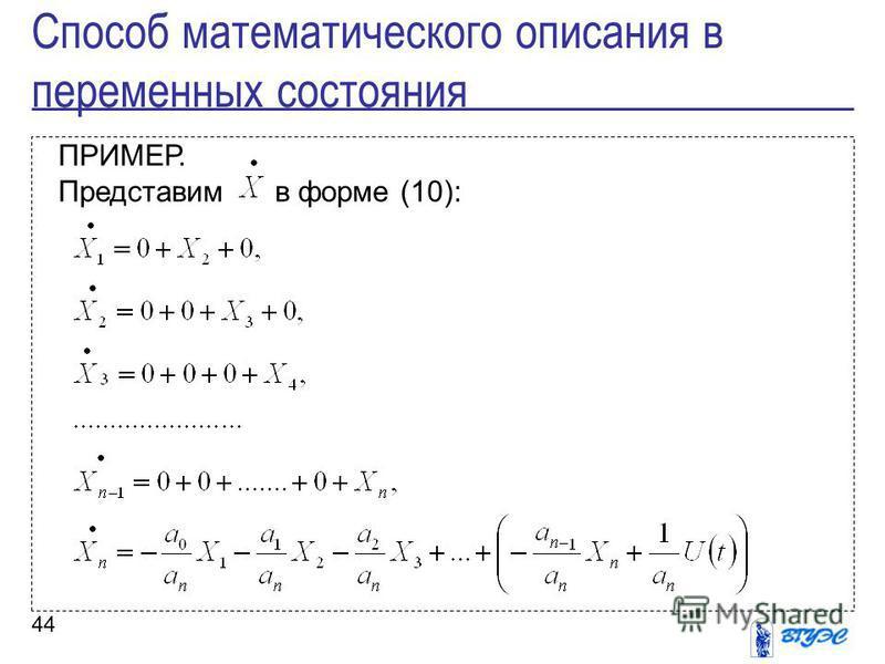 44 ПРИМЕР. Представим в форме (10): Способ математического описания в переменных состояния
