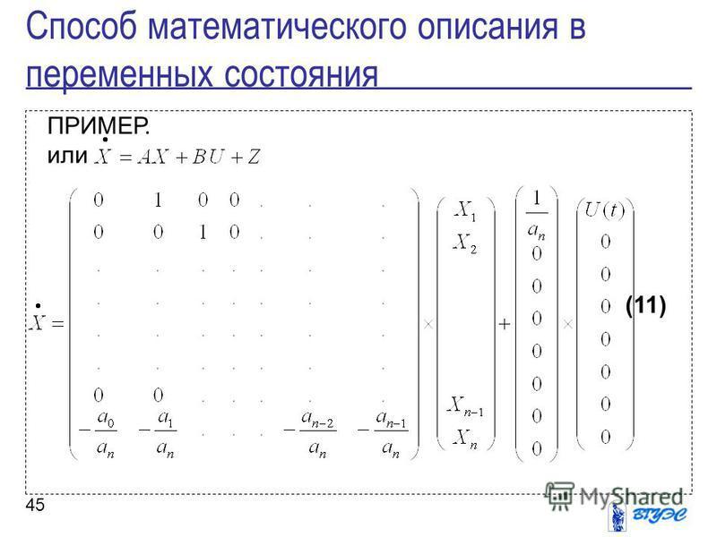 45 ПРИМЕР. или (11) Способ математического описания в переменных состояния