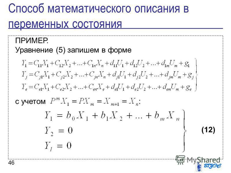 46 ПРИМЕР. Уравнение (5) запишем в форме с учетом : (12) Способ математического описания в переменных состояния