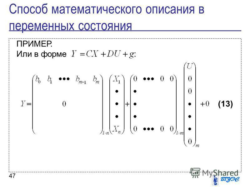 47 ПРИМЕР. Или в форме : (13) Способ математического описания в переменных состояния