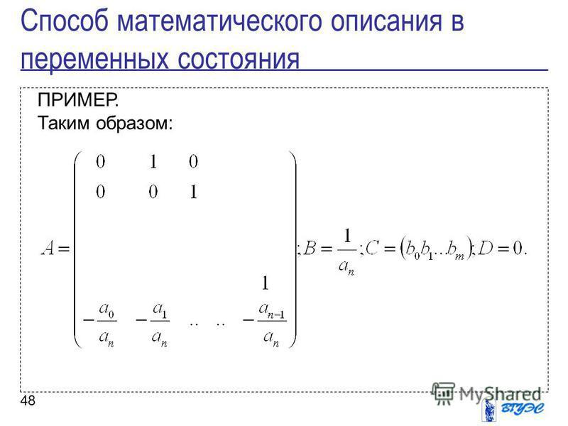 48 ПРИМЕР. Таким образом: Способ математического описания в переменных состояния