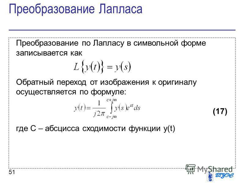 51 Преобразование по Лапласу в символьной форме записывается как Обратный переход от изображения к оригиналу осуществляется по формуле: (17) где С – абсцисса сходимости функции y(t) Преобразование Лапласа