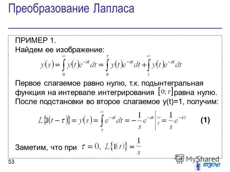 53 ПРИМЕР 1. Найдем ее изображение: Первое слагаемое равно нулю, т.к. подынтегральная функция на интервале интегрирования равна нулю. После подстановки во второе слагаемое y(t)=1, получим: (1) Заметим, что при Преобразование Лапласа