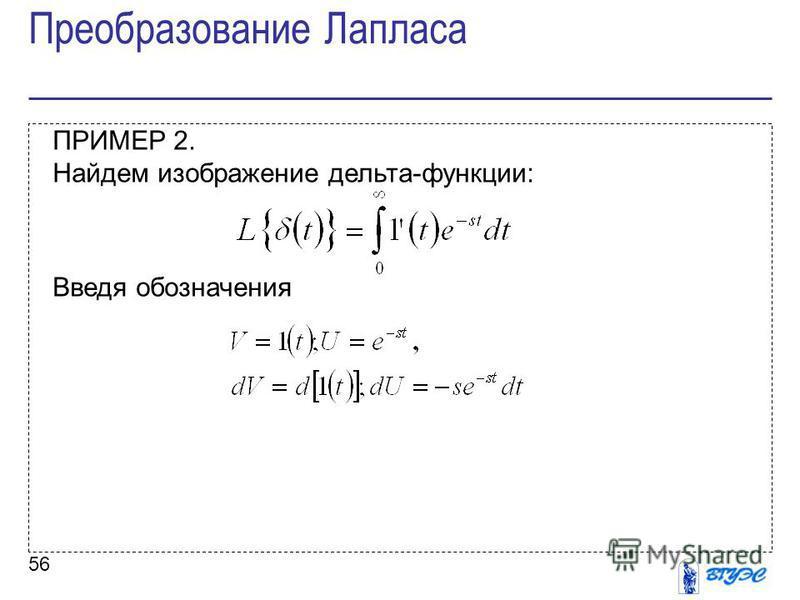 56 ПРИМЕР 2. Найдем изображение дельта-функции: Введя обозначения Преобразование Лапласа