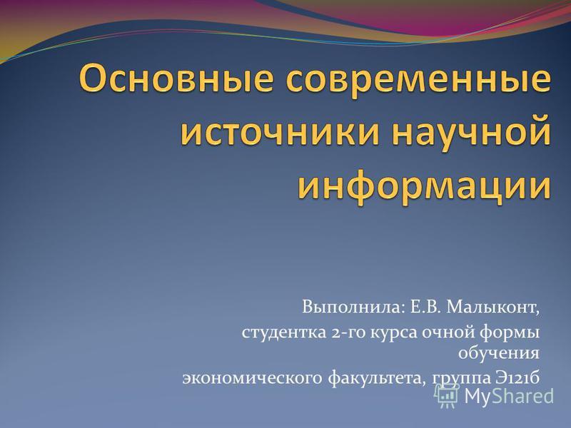 Выполнила: Е.В. Малыконт, студентка 2-го курса очной формы обучения экономического факультета, группа Э121 б