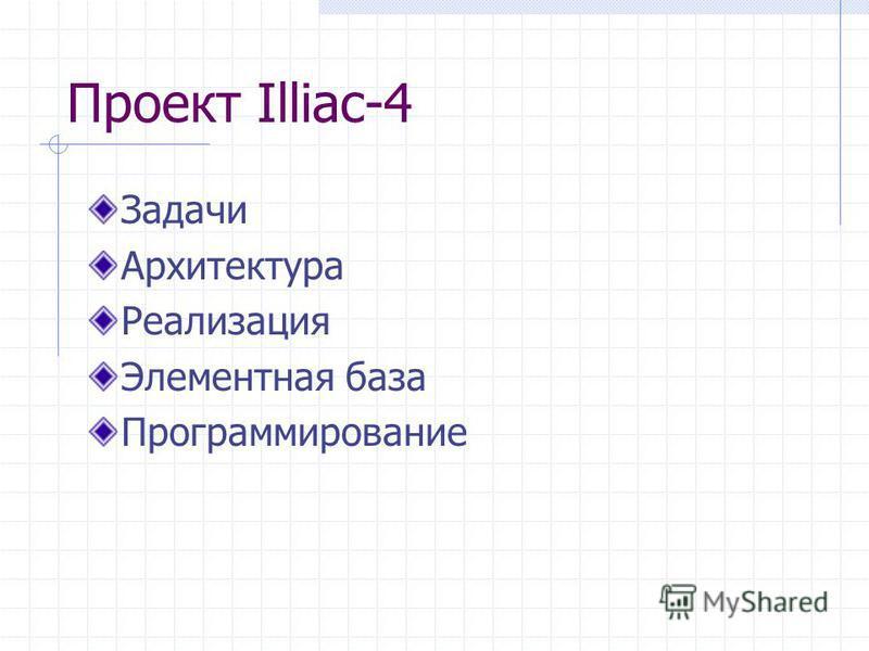 Проект Illiac-4 Задачи Архитектура Реализация Элементная база Программирование