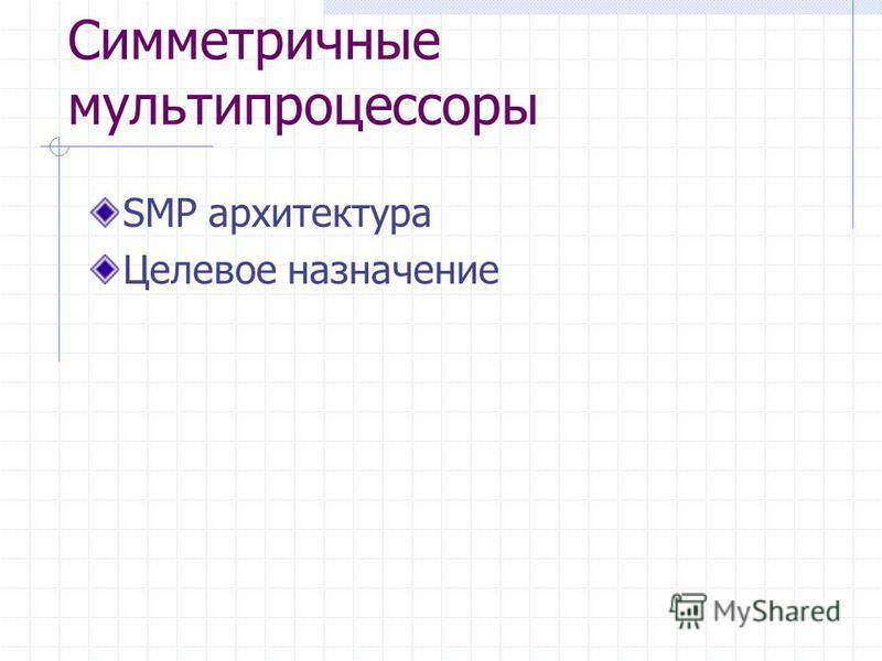 Симметричные мультипроцессоры SMP архитектура Целевое назначение