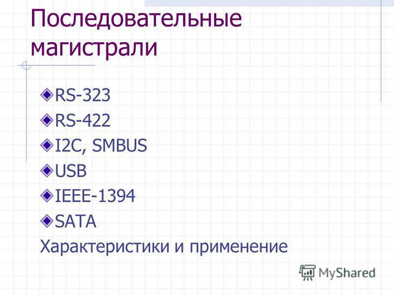 Последовательные магистрали RS-323 RS-422 I2C, SMBUS USB IEEE-1394 SATA Характеристики и применение