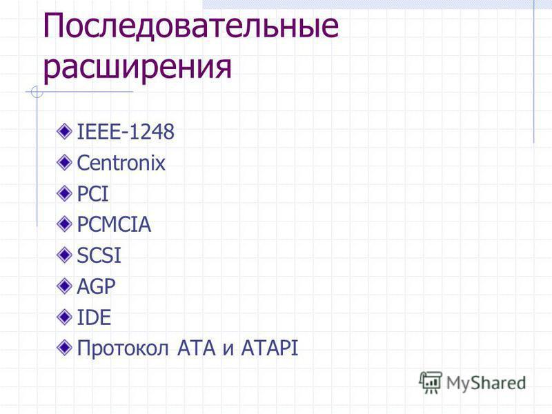 Последовательные расширения IEEE-1248 Centronix PCI PCMCIA SCSI AGP IDE Протокол ATA и ATAPI