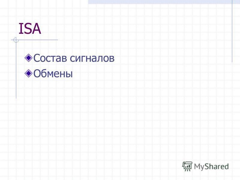 ISA Состав сигналов Обмены