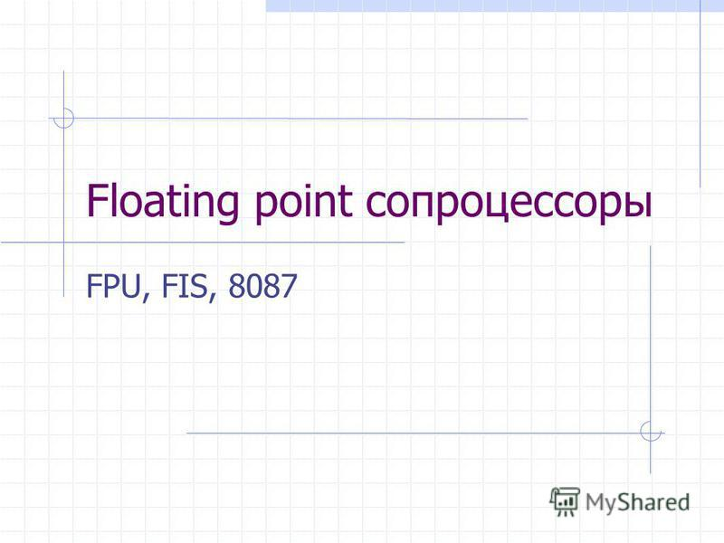 Floating point сопроцессоры FPU, FIS, 8087