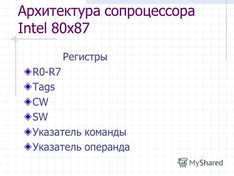 Архитектура сопроцессора Intel 80x87 Регистры R0-R7 Tags CW SW Указатель команды Указатель операнда