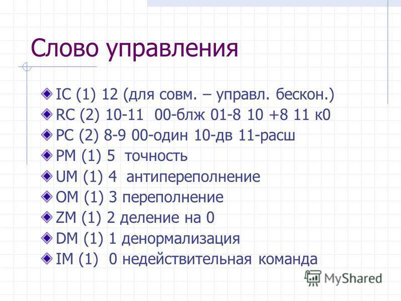 Слово управления IC (1) 12 (для совм. – управл. бескон.) RC (2) 10-11 00-блж 01-8 10 +8 11 к 0 PC (2) 8-9 00-один 10-дв 11-расш PM (1) 5 точность UM (1) 4 антипереполнение OM (1) 3 переполнение ZM (1) 2 деление на 0 DM (1) 1 денормализация IM (1) 0 н