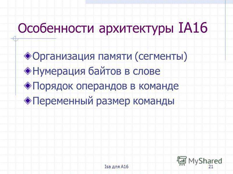 Isa для A1621 Особенности архитектуры IA16 Организация памяти (сигменты) Нумерация байтов в слове Порядок операндов в команде Переменный размер команды