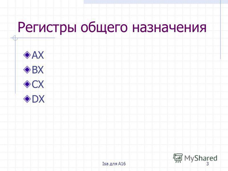 Isa для A163 Регистры общего назначения AX BX CX DX