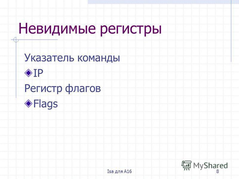 Isa для A168 Невидимые регистры Указатель команды IP Регистр флагов Flags