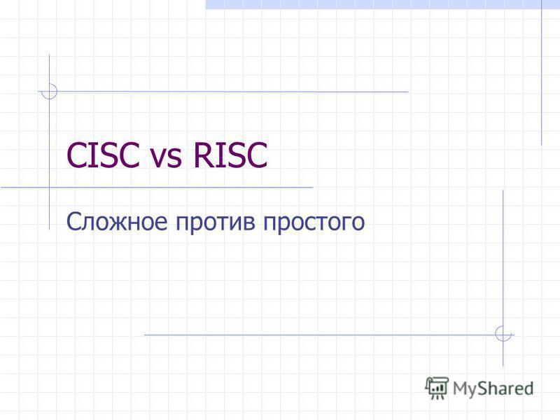 CISC vs RISC Сложное против простого