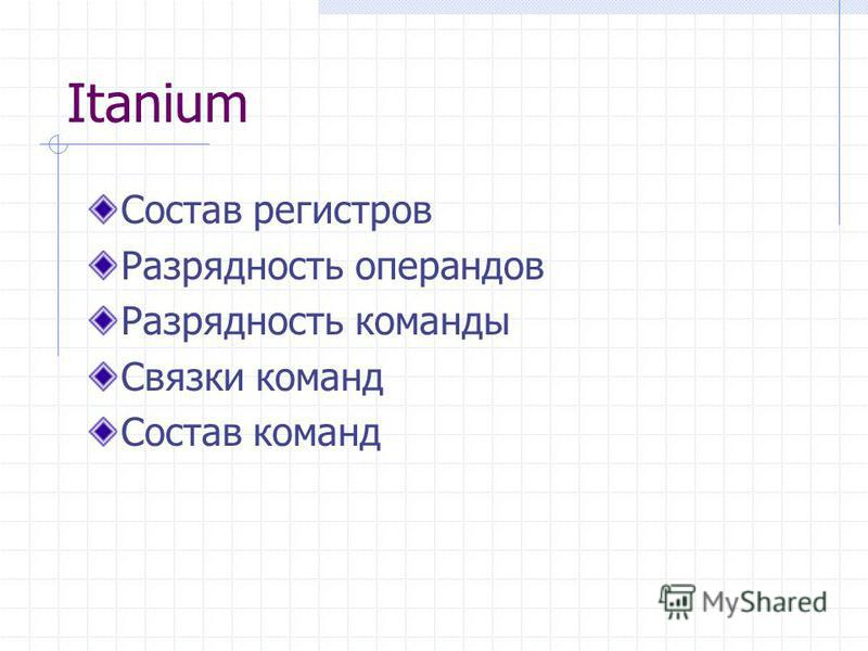 Itanium Состав регистров Разрядность операндов Разрядность команды Связки команд Состав команд