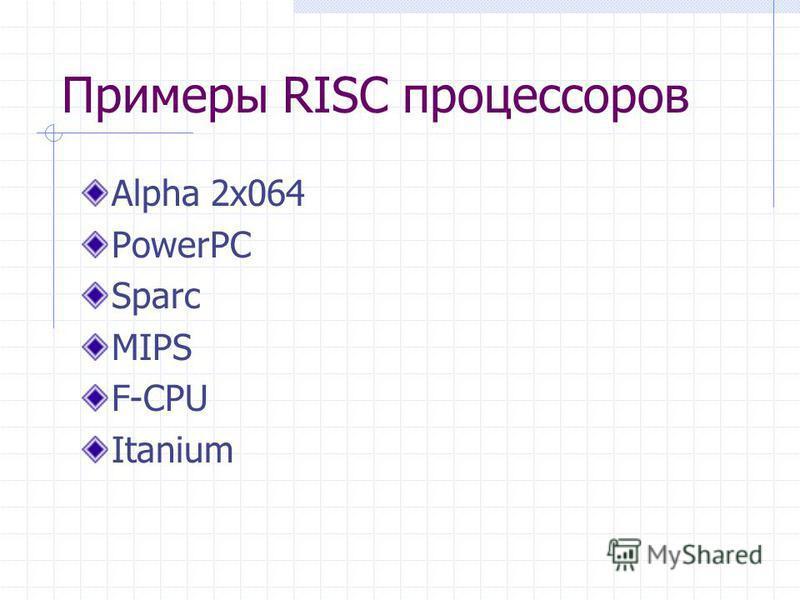 Примеры RISC процессоров Alpha 2x064 PowerPC Sparc MIPS F-CPU Itanium
