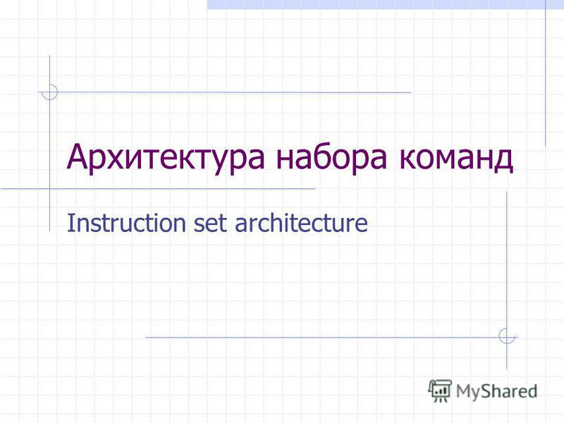 Архитектура набора команд Instruction set architecture