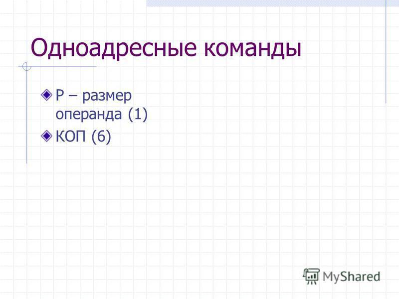 Одноадресные команды Р – размер операнда (1) КОП (6)