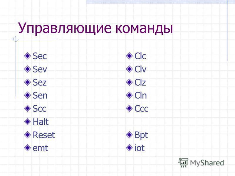 Управляющие команды Sec Sev Sez Sen Scc Halt Reset emt Clc Clv Clz Cln Ccc Bpt iot