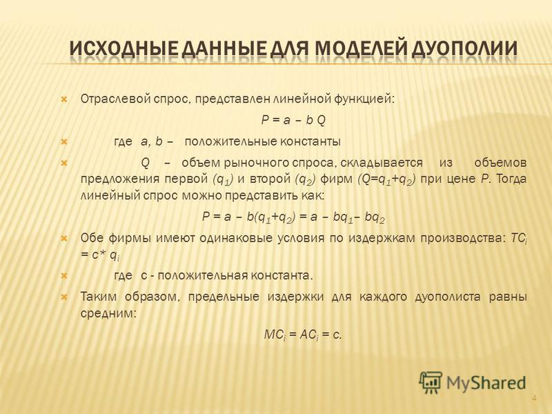 Отраслевой спрос, представлен линейной функцией: Р = a – b Q где a, b – положительные константы Q – объем рыночного спроса, складывается из объемов предложения первой (q 1 ) и второй (q 2 ) фирм (Q=q 1 +q 2 ) при цене P. Тогда линейный спрос можно пр