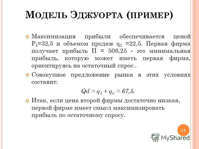 М ОДЕЛЬ Э ДЖУОРТА ( ПРИМЕР ) Максимизация прибыли обеспечивается ценой Р 1 =32,5 и объемом продаж q 1 =22,5. Первая фирма получает прибыль П = 506,25 - это минимальная прибыль, которую может иметь первая фирма, ориентируясь на остаточный спрос.. Сово