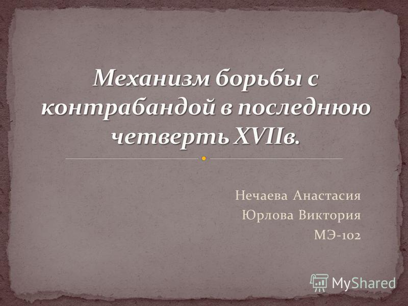 Нечаева Анастасия Юрлова Виктория МЭ-102
