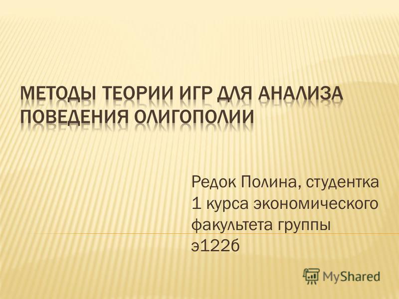 Редок Полина, студентка 1 курса экономического факультета группы э 122 б