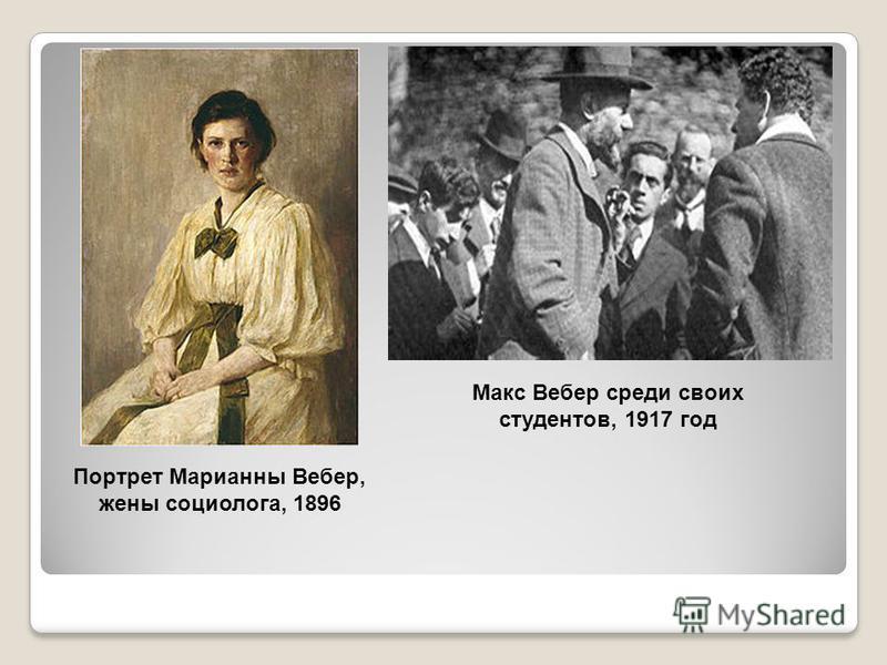 Макс Вебер среди своих студентов, 1917 год Портрет Марианны Вебер, жены социолога, 1896