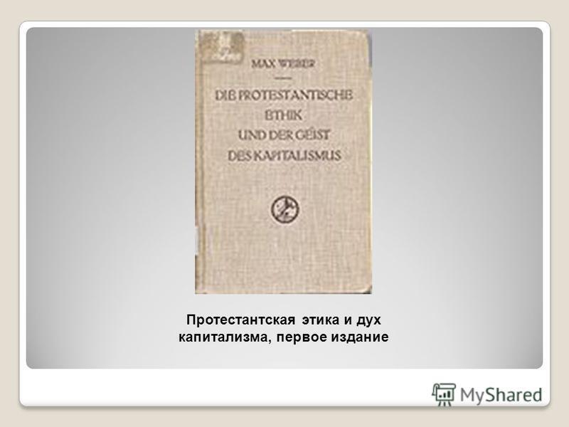Протестантская этика и дух капитализма, первое издание