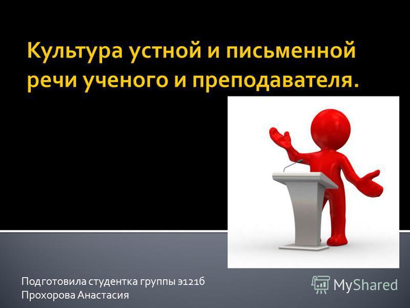 Подготовила студентка группы э 121 б Прохорова Анастасия