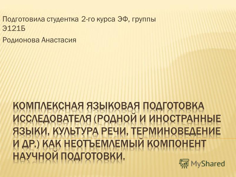 Подготовила студентка 2-го курса ЭФ, группы Э121Б Родионова Анастасия