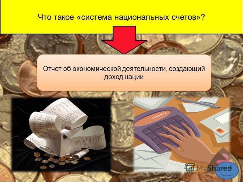 Что такое «система национальных счетов»? Отчет об экономической деятельности, создающий доход нации