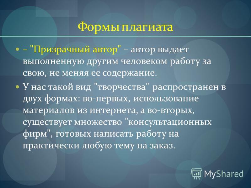 Формы плагиата –