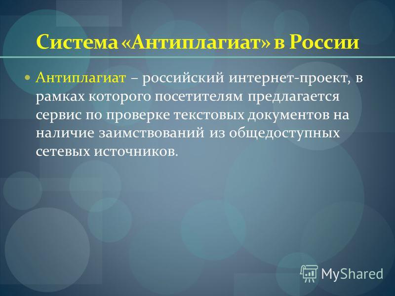 Система «Антиплагиат» в России Антиплагиат – российский интернет-проект, в рамках которого посетителям предлагается сервис по проверке текстовых документов на наличие заимствований из общедоступных сетевых источников.
