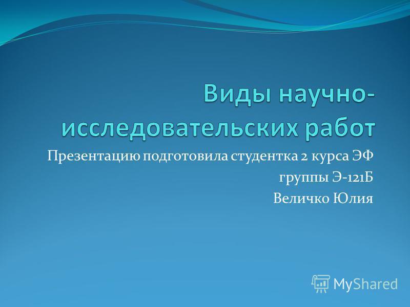 Презентацию подготовила студентка 2 курса ЭФ группы Э-121Б Величко Юлия