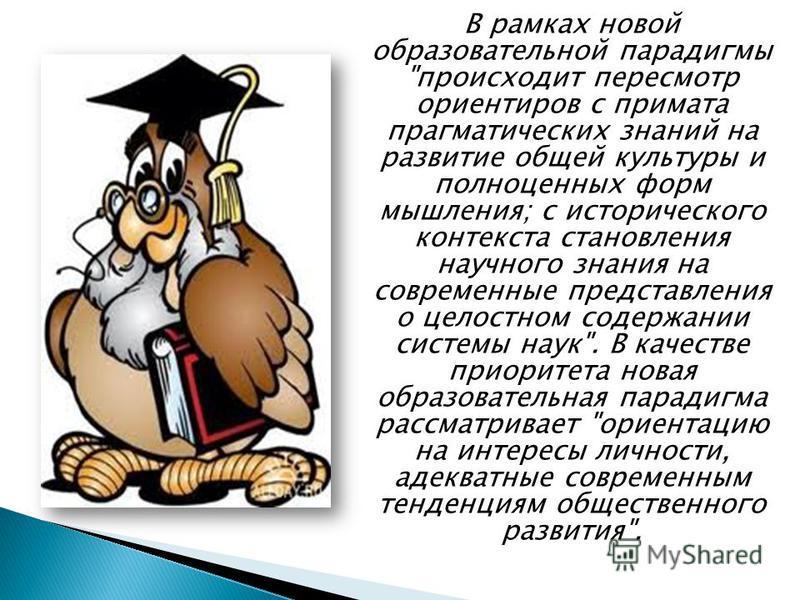 В рамках новой образовательной парадигмы
