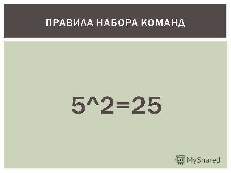 5^2=25 ПРАВИЛА НАБОРА КОМАНД