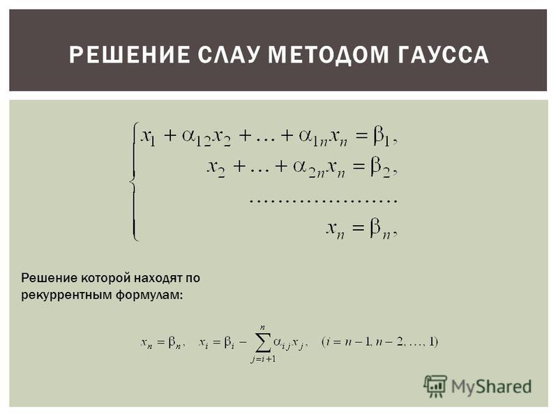 Решение которой находят по рекуррентным формулам: