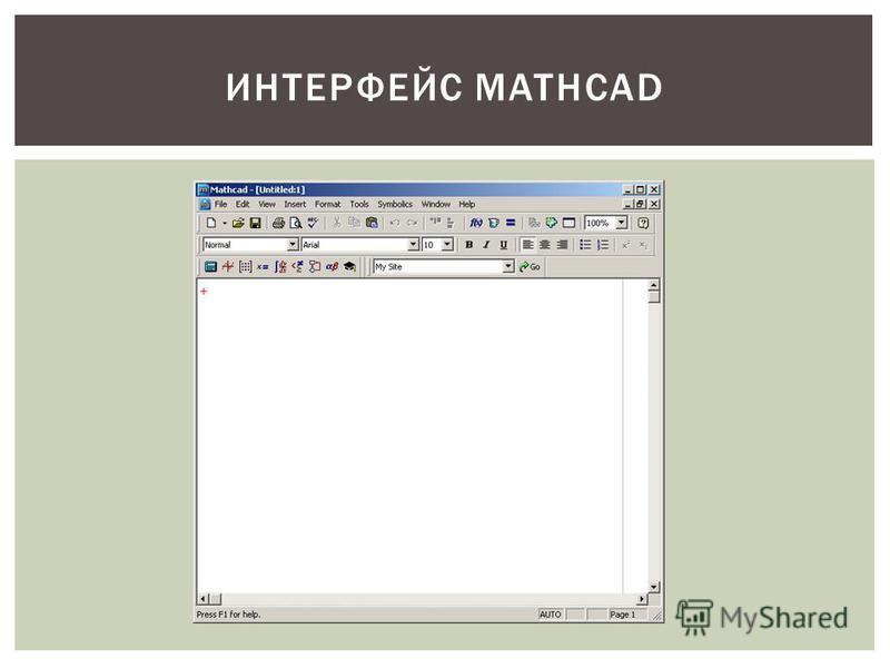 ИНТЕРФЕЙС MATHCAD