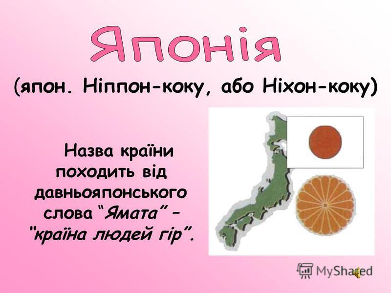 Назва країни походить від давньояпонського слова Ямата – країна людей гір. (япон. Ніппон-коку, або Ніхон-коку)