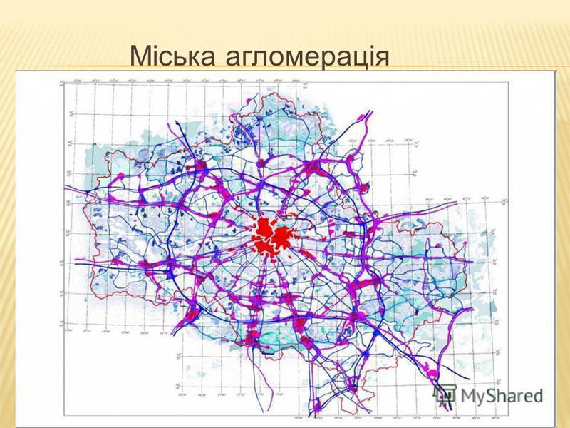 Міська агломерація