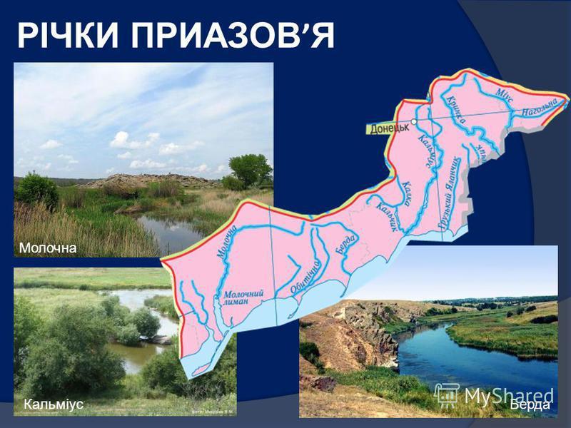 Загальна протяжність річки становить 1053 км, площа басейну 98,9 тис. км², середня річна витрата 160 м³/сек. У басейні Сіверського Дінця понад 3000 річок, з яких 425 довжиною більш 10 км, 11 річок більш 100 км. Ширина від 30 до 70 м, інколи досягаючи