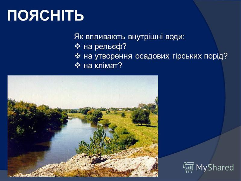 Що таке світовий колообіг води? Що таке великий колообіг води? На які дві групи поділяються внутрішні води? Що таке річкова система, річковий басейн, вододіл? ДАВАЙТЕ ЗГАДАЄМО