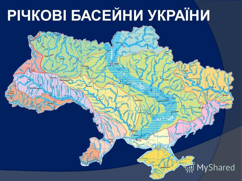 Басейн Балтійського моря Басейн Азовського моря Басейн Чорного моря Річки України 94 % площі водозбору