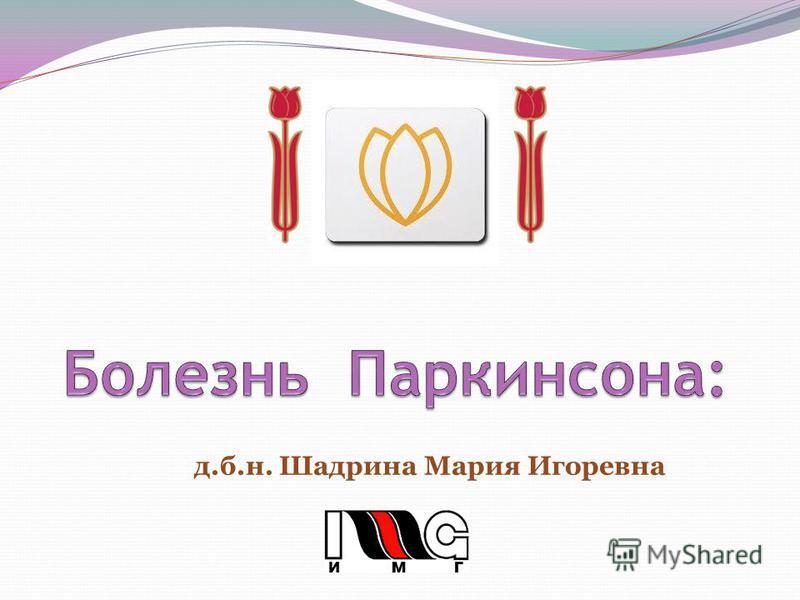 д.б.н. Шадрина Мария Игоревна