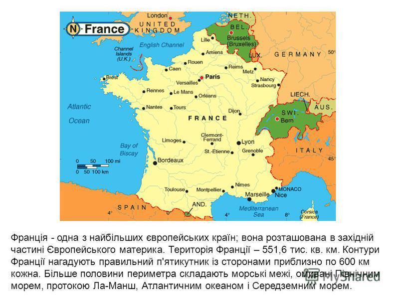 Франція - одна з найбільших європейських країн; вона розташована в західній частині Європейського материка. Територія Франції – 551,6 тис. кв. км. Контури Франції нагадують правильний п'ятикутник із сторонами приблизно по 600 км кожна. Більше половин