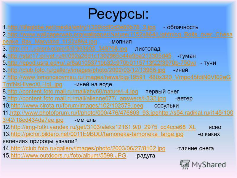 Ресурсы : 1.http://lifeglobe.net/media/entry/1329/cdf0d2e80b78_3. jpg - облачностьhttp://lifeglobe.net/media/entry/1329/cdf0d2e80b78_3. jpg 2.http://www.wallpaperweb.org/wallpaper/Nature/1152x864/Lightning_Bolts_over_Chesa peake_Bay_Maryland_1152x864